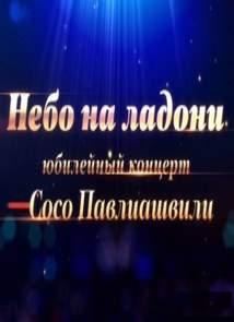 Небо на ладони. Юбилейный концерт Сосо Павлиашвили (2.05.2015)