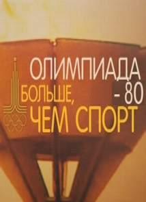 Олимпиада-80. Больше, чем спорт (19.07.2015)
