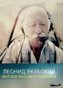 Леонид Якубович - Фигура высшего пилотажа (1.08.2015)