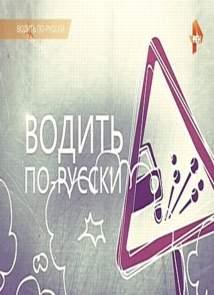 Водить по-русски (31.08.2015) / Россия, РЕН ТВ