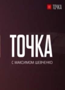 Точка с Максимом Шевченко (25.10.2015) смотреть онлайн