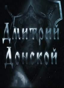 Дмитрий Донской - Спасти мир (4.11.2015)