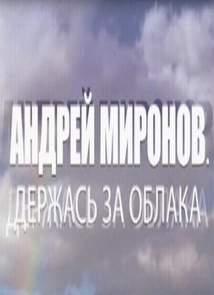 Андрей Миронов - Держась за облака (7.03.2016)