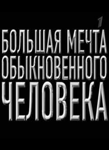 Концерт Данилы Козловского (7.03.2016)