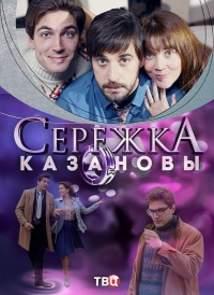 Сережка Казановы (1 - 4 серии из 4) / 2016