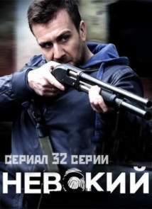 Невский (2016)