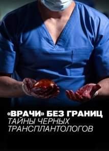 Врачи без границ. Тайны черных трансплантологов (25.04.2016)