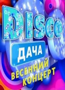 Disco дача (1.05.2016) / Россия