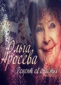 Ольга Аросева — Рецепт ее счастья (19.12.2015) смотреть в хорошем качестве в hd 720