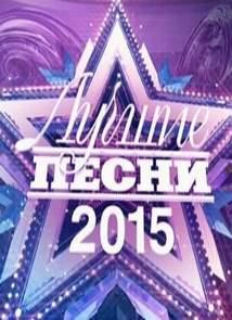 Лучшие песни-2015 (31.12.2015) / Россия