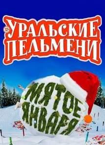 Уральские пельмени — Мятое января (31.12.2015) онлайн смотреть