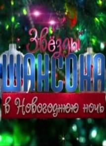 Звезды шансона в новогоднюю ночь (1.01.2016) онлайн смотреть