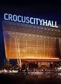 Золотая магия XXI века в Крокус Сити Холле (8.01.2016)
