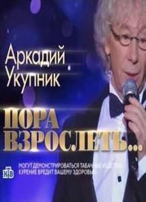 Пора взрослеть. Концерт Аркадия Укупника (5.05.2016)