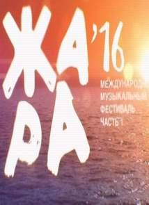 """Концерт """"Жара-2016"""" (16.07.2016) онлайн смотреть беслатно"""