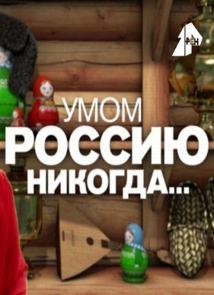 Концерт Михаила Задорнова - Умом Россию никогда