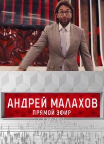 Прямой эфир 13.06.18 смотреть онлайн
